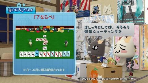 torosute2009/3/6 アップデートのお知らせ 10