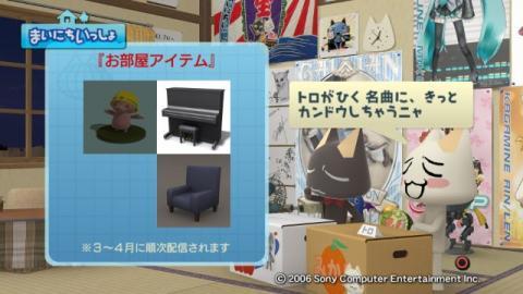 torosute2009/3/6 アップデートのお知らせ 12