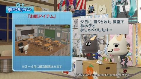 torosute2009/3/6 アップデートのお知らせ 13