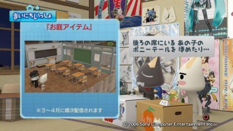torosute2009/3/6 アップデートのお知らせ 15