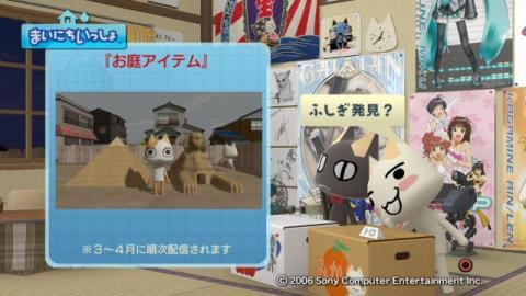 torosute2009/3/6 アップデートのお知らせ 16