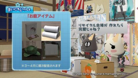 torosute2009/3/6 アップデートのお知らせ 17