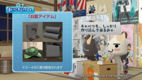 torosute2009/3/6 アップデートのお知らせ 18