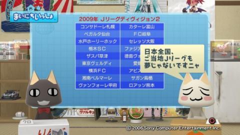 torosute2009/3/7 Jリーグ開幕! 2