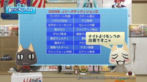 torosute2009/3/7 Jリーグ開幕! 6