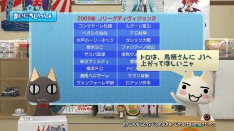 torosute2009/3/7 Jリーグ開幕! 7