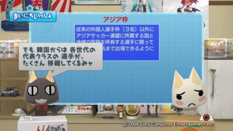 torosute2009/3/7 Jリーグ開幕! 8