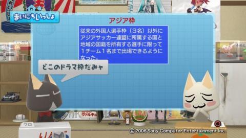 torosute2009/3/7 Jリーグ開幕! 10