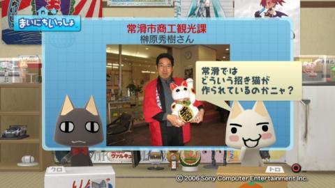 torosute2009/3/8 招き猫