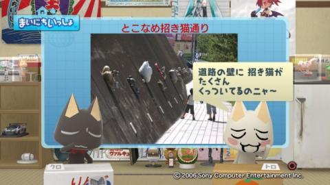 torosute2009/3/8 招き猫 2