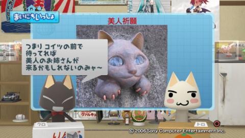 torosute2009/3/8 招き猫 3