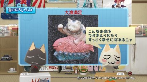 torosute2009/3/8 招き猫 4