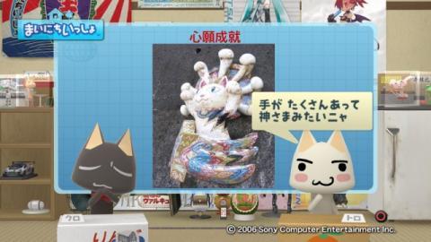 torosute2009/3/8 招き猫 5