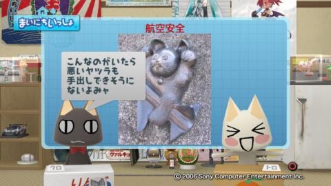 torosute2009/3/8 招き猫 6