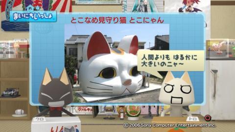 torosute2009/3/8 招き猫 7