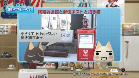 torosute2009/3/8 招き猫 9