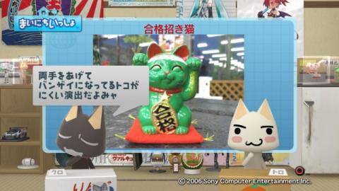 torosute2009/3/8 招き猫 10