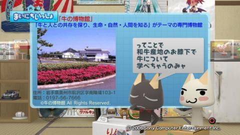 torosute2009/3/10 牛の博物館