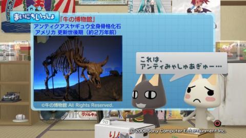 torosute2009/3/10 牛の博物館 2