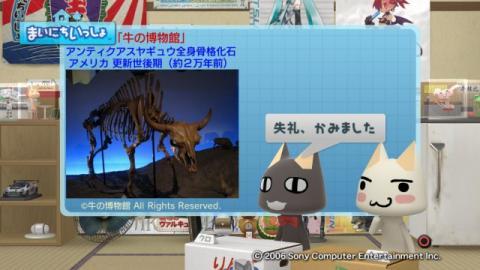 torosute2009/3/10 牛の博物館 3