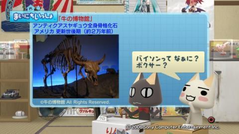 torosute2009/3/10 牛の博物館 4