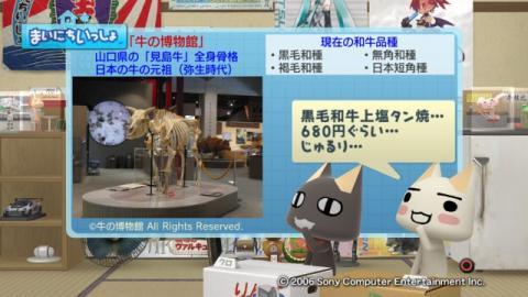 torosute2009/3/10 牛の博物館 5