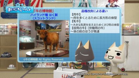 torosute2009/3/10 牛の博物館 6