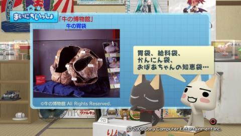 torosute2009/3/10 牛の博物館 7