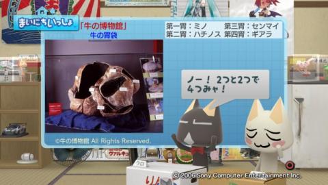 torosute2009/3/10 牛の博物館 8