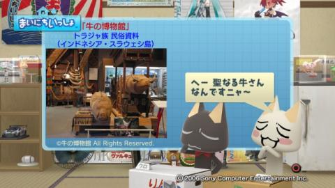 torosute2009/3/10 牛の博物館 9