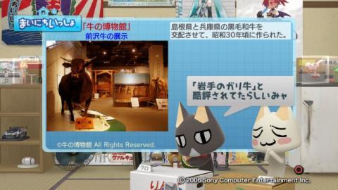 torosute2009/3/10 牛の博物館 10