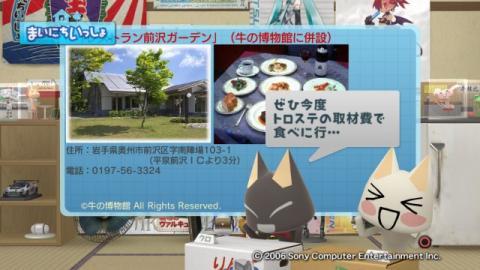 torosute2009/3/10 牛の博物館 12