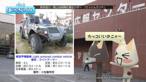 torosute2009/3/11 りっくんランド 2
