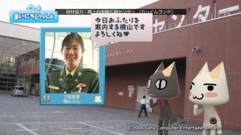 torosute2009/3/11 りっくんランド 3