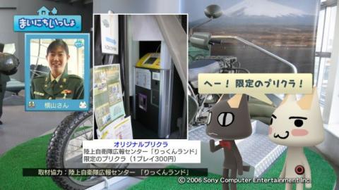 torosute2009/3/11 りっくんランド 8
