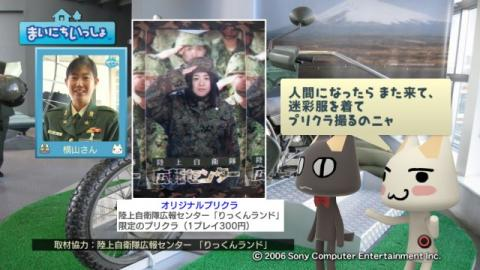 torosute2009/3/11 りっくんランド 9