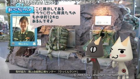 torosute2009/3/11 りっくんランド 10
