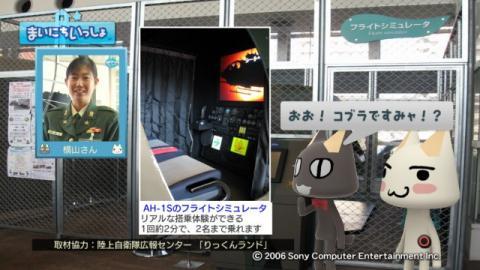 torosute2009/3/11 りっくんランド 11