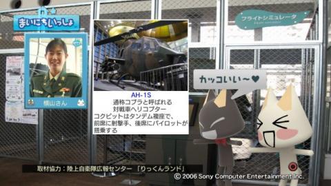 torosute2009/3/11 りっくんランド 12