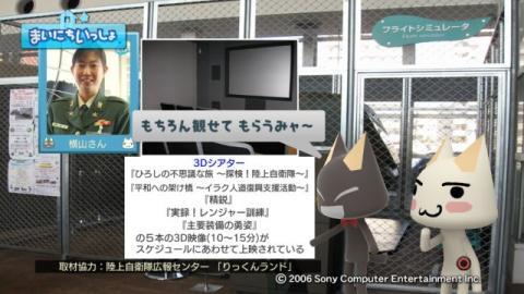 torosute2009/3/11 りっくんランド 14