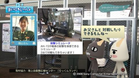 torosute2009/3/11 りっくんランド 15