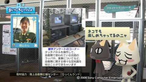 torosute2009/3/11 りっくんランド 16