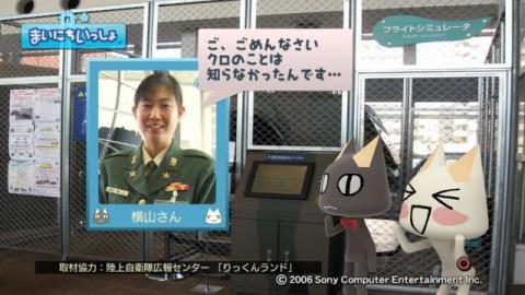 torosute2009/3/11 りっくんランド 18