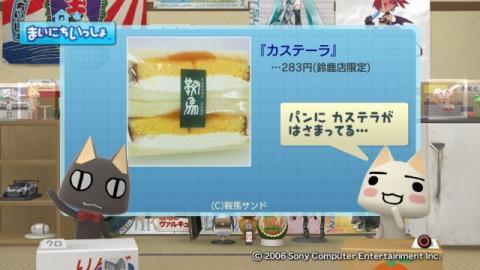 torosute2009/3/12 変わり種サンドイッチ 2