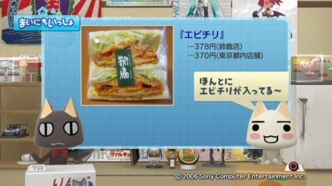 torosute2009/3/12 変わり種サンドイッチ 3