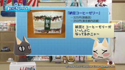 torosute2009/3/12 変わり種サンドイッチ 4