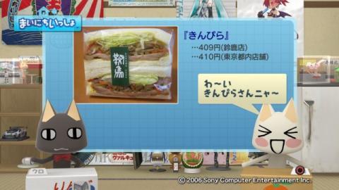 torosute2009/3/12 変わり種サンドイッチ 5