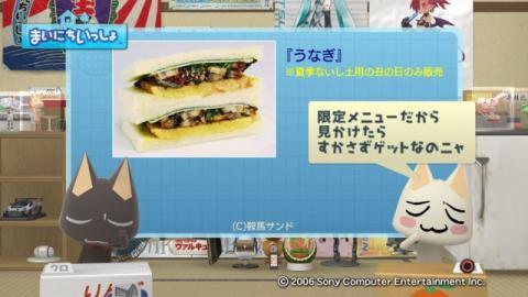 torosute2009/3/12 変わり種サンドイッチ 6