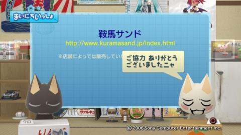 torosute2009/3/12 変わり種サンドイッチ 7