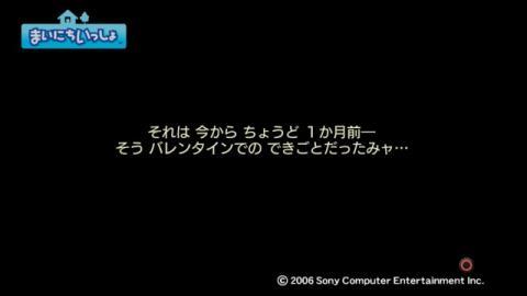 torosute2009/3/13 クロさんのリベンジ